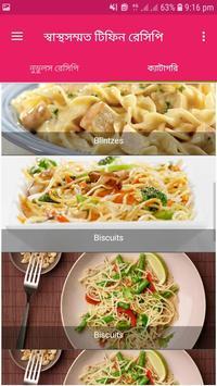 MN recipe 3 screenshot 3