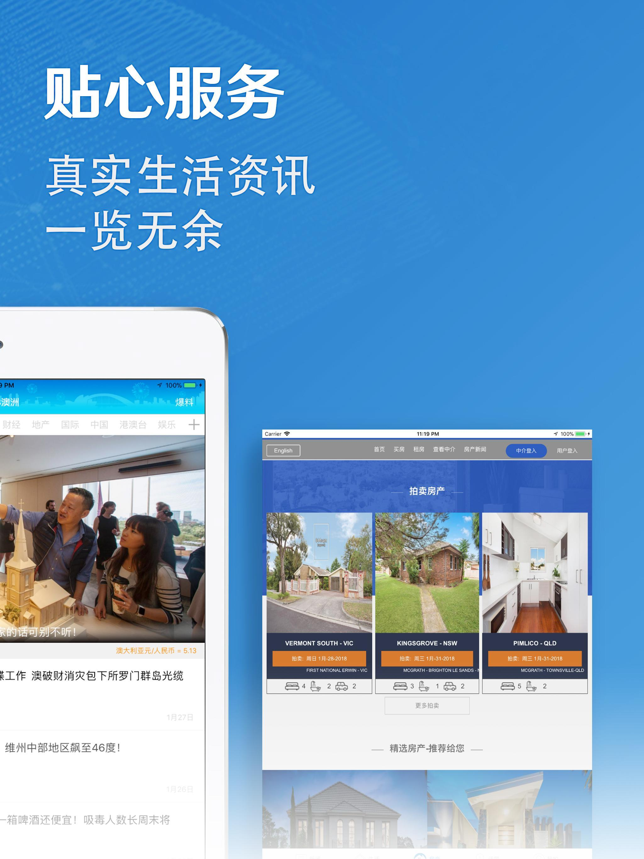 1688澳洲—Daily APP for Chinese Australian for Android - APK