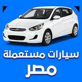 سيارات مستعملة للبيع في مصر For Android Apk Download