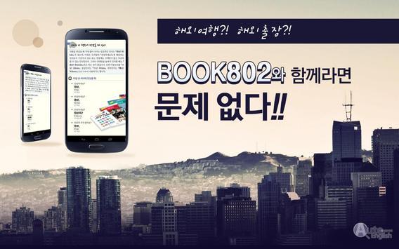 Book802(북팔공이) ebook - 소리나는 전자책 Cartaz