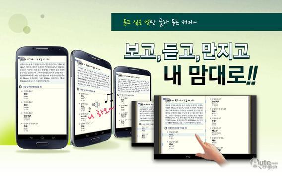 Book802(북팔공이) ebook - 소리나는 전자책 imagem de tela 1