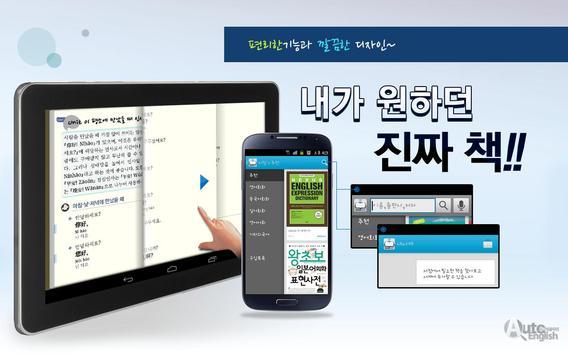 Book802(북팔공이) ebook - 소리나는 전자책 imagem de tela 2