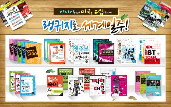 Book802(북팔공이) ebook - 소리나는 전자책 imagem de tela 3