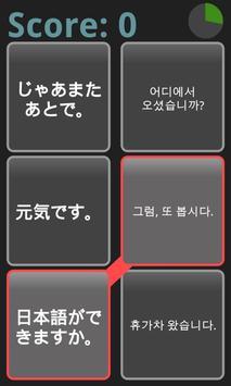 AE 쌩기초 일본어회화_맛보기 screenshot 1