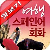 AE 여행 스페인어회화_맛보기 иконка