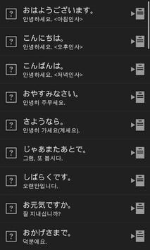 AE 왕초보 일본어회화 표현사전 맛보기 screenshot 1