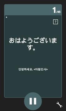 AE 왕초보 일본어회화 표현사전 맛보기 screenshot 2