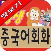 생생 중국어회화 맛보기 icon