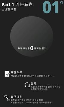 생생 중국어회화 맛보기 poster