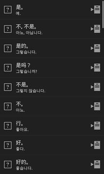 생생 중국어회화 맛보기 screenshot 1