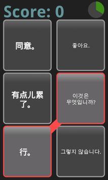 생생 중국어회화 맛보기 screenshot 3