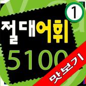 다락원 절대어휘 5100 1권 맛보기 иконка