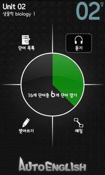 다락원 절대어휘 5100 1권 맛보기 постер