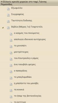 Η Ελληνίς κρεολή…, Γ.Ρεμούνδος screenshot 4