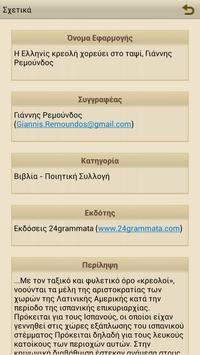 Η Ελληνίς κρεολή…, Γ.Ρεμούνδος screenshot 6