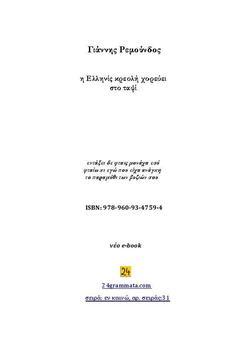 Η Ελληνίς κρεολή…, Γ.Ρεμούνδος screenshot 7