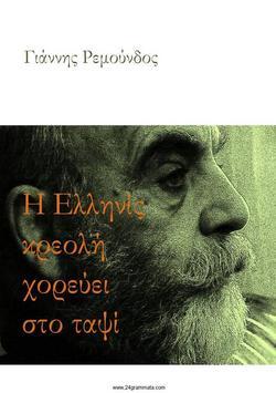 Η Ελληνίς κρεολή…, Γ.Ρεμούνδος poster