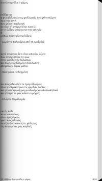 Η Ελληνίς κρεολή…, Γ.Ρεμούνδος screenshot 1