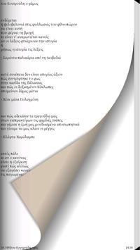 Η Ελληνίς κρεολή…, Γ.Ρεμούνδος screenshot 2
