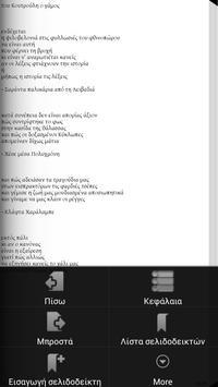 Η Ελληνίς κρεολή…, Γ.Ρεμούνδος screenshot 3