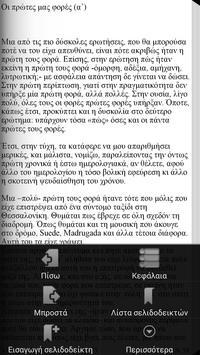 Έρω, Γιάννης Αντάμης screenshot 3