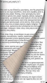 Έρω, Γιάννης Αντάμης screenshot 10
