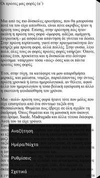 Έρω, Γιάννης Αντάμης screenshot 12
