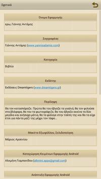 Έρω, Γιάννης Αντάμης screenshot 23