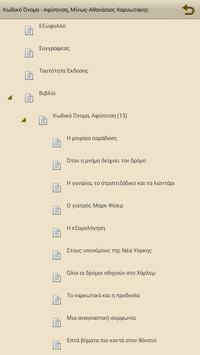 Κωδικό Όνομα: Αφύπνιση imagem de tela 5