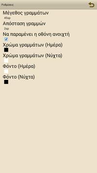 Κωδικό Όνομα: Αφύπνιση imagem de tela 6
