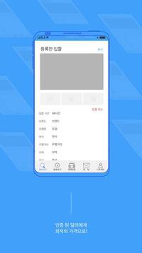 오토모어 screenshot 1