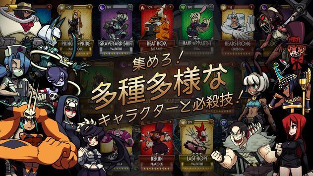 Skullgirls スクリーンショット 2