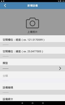 人工智慧管理平台AI-Powerd Managment Platform screenshot 7