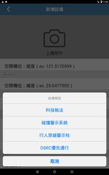 人工智慧管理平台AI-Powerd Managment Platform screenshot 8