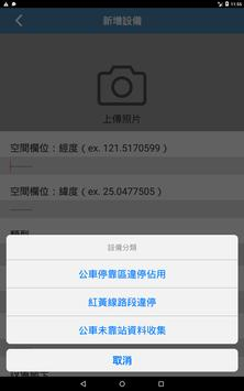 人工智慧管理平台AI-Powerd Managment Platform screenshot 14