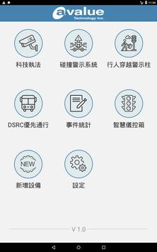 人工智慧管理平台AI-Powerd Managment Platform screenshot 1
