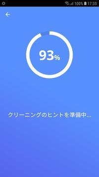 アバストクリーンアップ ‐ 無料のスマホクリーナーアプリ スクリーンショット 3