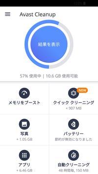 アバストクリーンアップ ‐ 無料のスマホクリーナーアプリ スクリーンショット 1