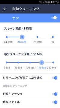 アバストクリーンアップ ‐ 無料のスマホクリーナーアプリ スクリーンショット 7