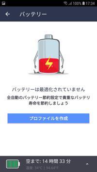 アバストクリーンアップ ‐ 無料のスマホクリーナーアプリ スクリーンショット 5