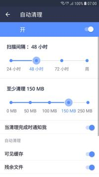 Avast Cleanup 截图 7