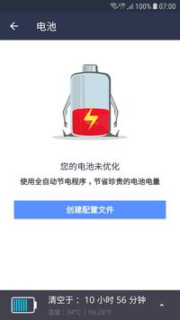 Avast Cleanup 截图 5