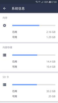 Avast Cleanup 截图 6