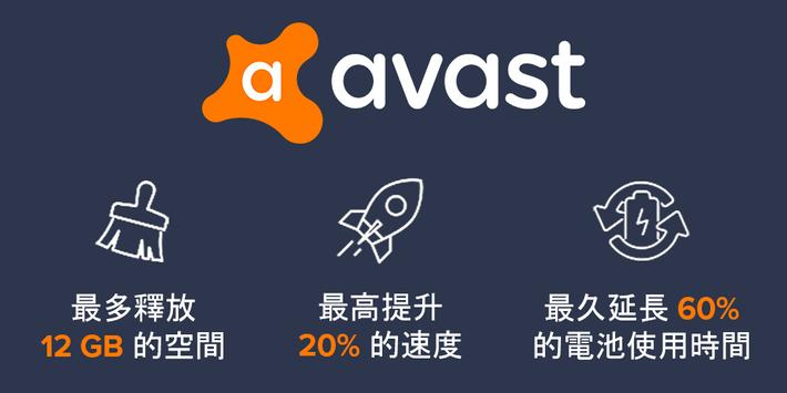 Avast Cleanup 海報
