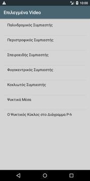 Στοιχεία Ψύξης Κλιματισμού screenshot 6