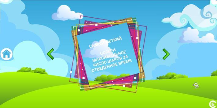 Воздушный мир (шарики) screenshot 12
