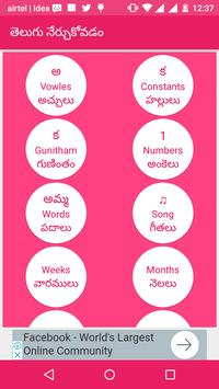 Telugu Alphabets Numbers Words and more (offline) screenshot 1