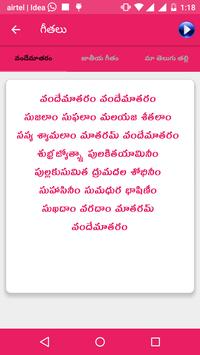 Telugu Alphabets Numbers Words and more (offline) screenshot 6