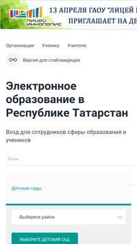 Edu.Tatar Электронный дневник. poster