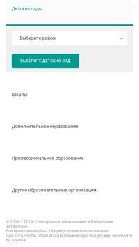 Edu.Tatar Электронный дневник. screenshot 10